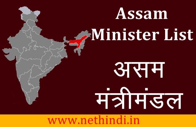 Assam Minister List