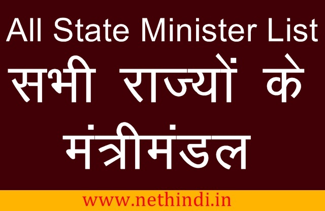 All State Minister List