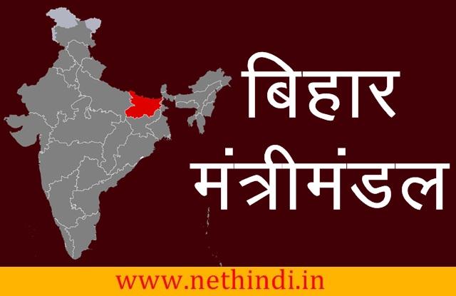 Bihar Minister List