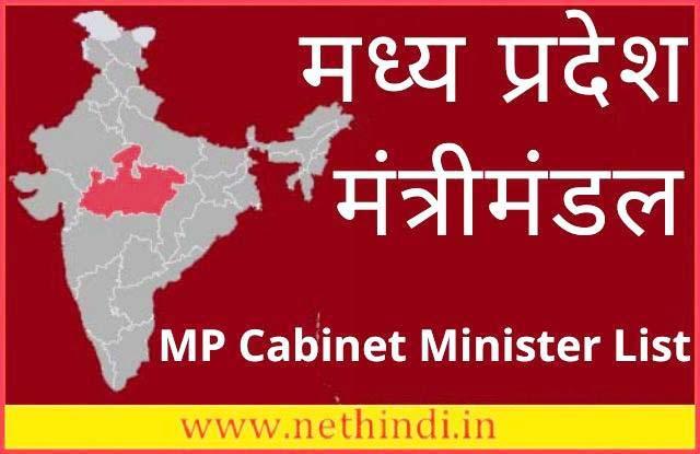 मध्य प्रदेश मंत्रीमंडल 2020 - Madhya Pradesh Minister List 2020