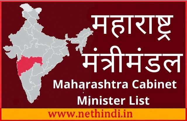 महाराष्ट्र मंत्रीमंडल 2020 - Maharashtra Minister List 2020