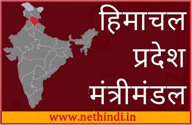 हिमाचल प्रदेश मंत्रीमंडल 2020 - Himachal Pradesh Minister List 2020