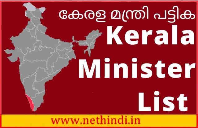 Kerala Minister List 2020 - केरल मंत्रीमंडल