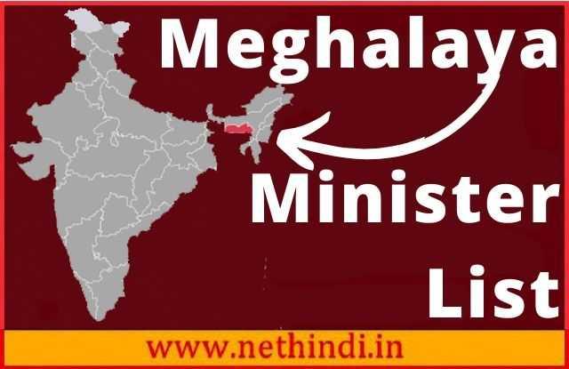 Meghalaya Minister List