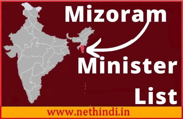 Mizoram Minister List - मिज़ोरम मंत्रीमंडल
