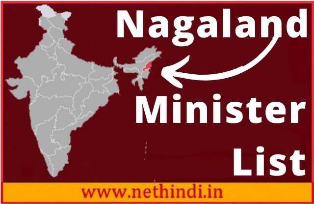 Nagaland Minister List