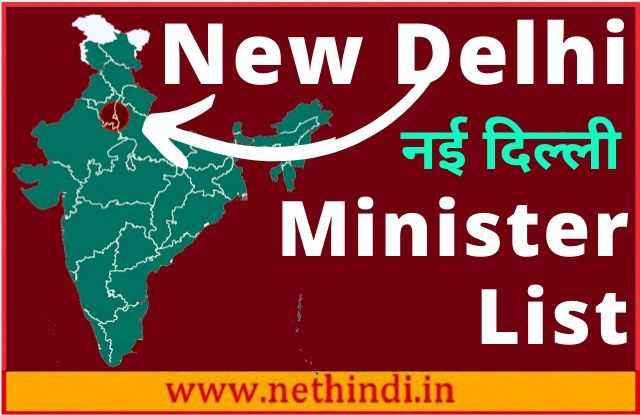 New Delhi Minister List