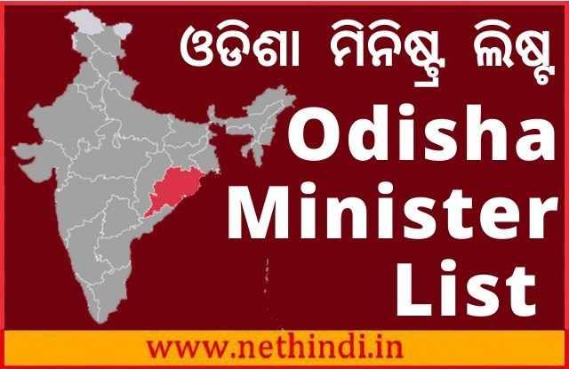 Odisha Minister List