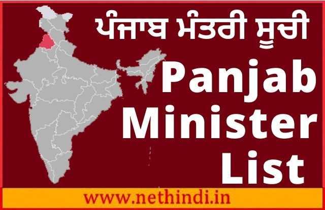 Punjab Minister List