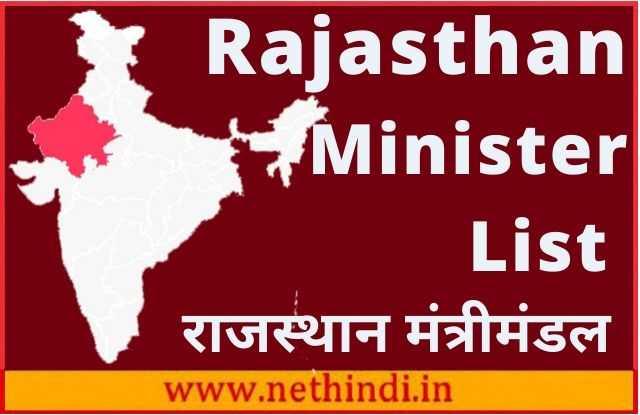Rajasthan Minister List