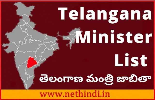 Telangana Minister List