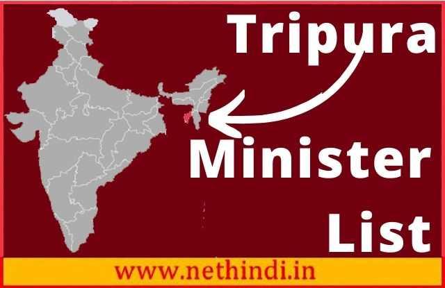 Tripura Minister List