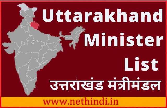 Uttarakhand Minister List