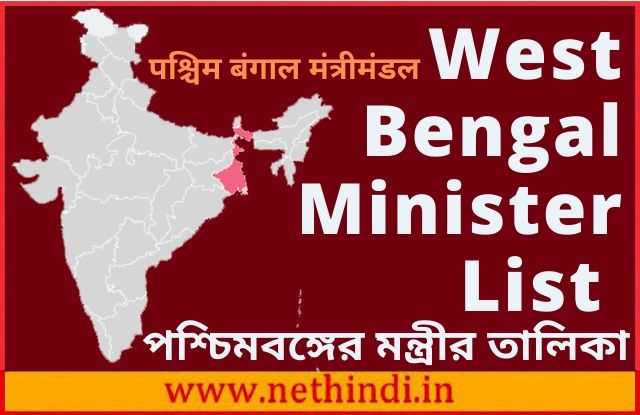 West Bengal Minister List by NetHindi